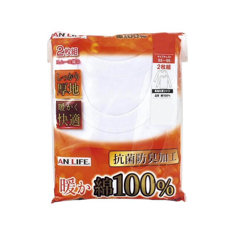 〈AN LIFE〉スムース編み長袖丸首シャツ2枚組(抗菌防臭加工・綿100%)