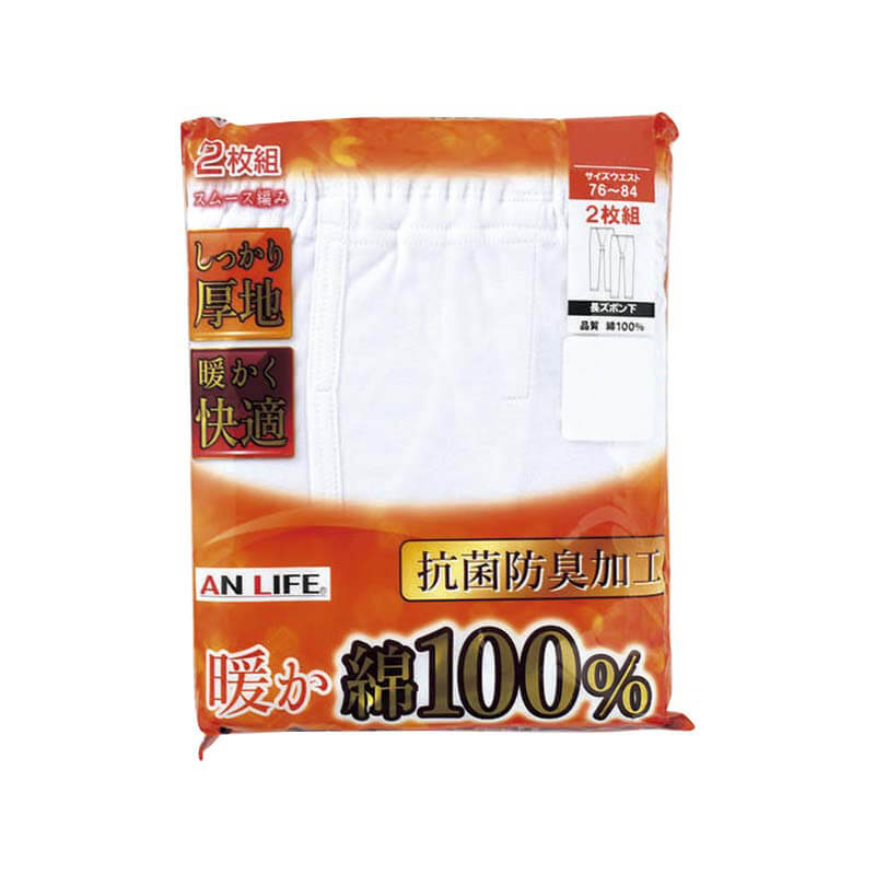 〈AN LIFE〉スムース編み長ズボン下2枚組(抗菌防臭加工・綿100%)