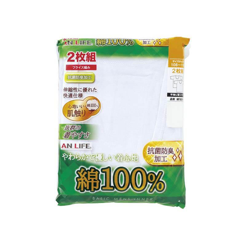 〈AN LIFE〉半袖U首シャツ2枚組(抗菌防臭加工・綿100%)