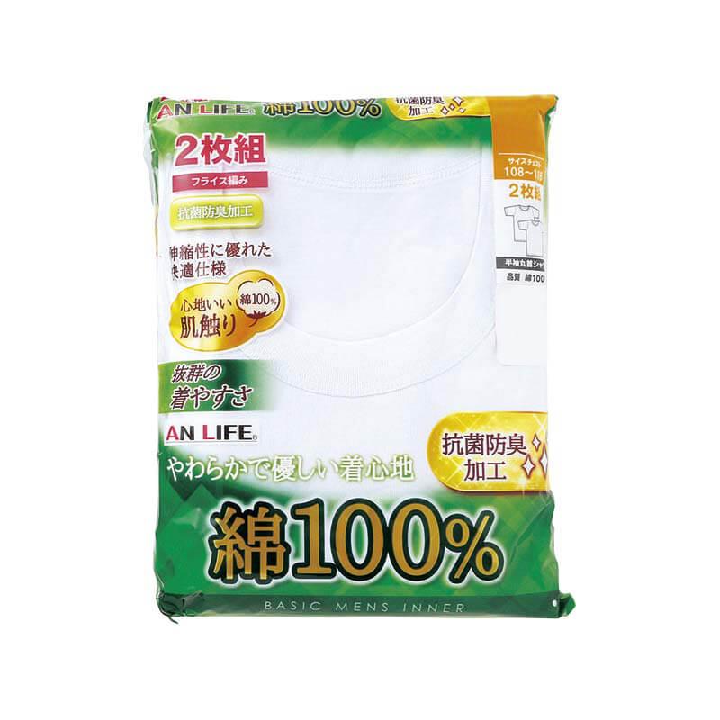 〈AN LIFE〉半袖丸首シャツ2枚組(抗菌防臭加工・綿100%)