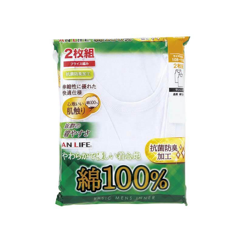 〈AN LIFE〉ランニング2枚組(抗菌防臭加工・綿100%)
