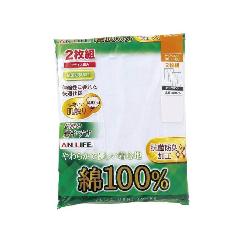 〈AN LIFE〉ロングパンツ2枚組(抗菌防臭加工・綿100%)