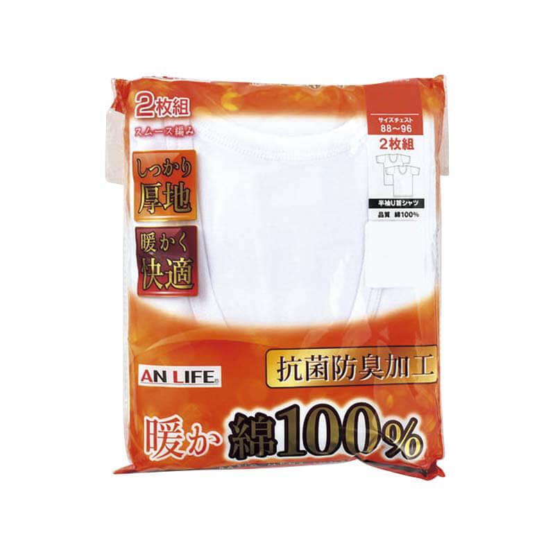 〈AN LIFE〉スムース編み半袖U首シャツ2枚組(抗菌防臭加工・綿100%)