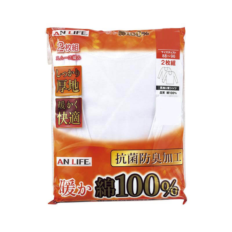 〈AN LIFE〉スムース編み長袖U首シャツ2枚組(抗菌防臭加工・綿100%)
